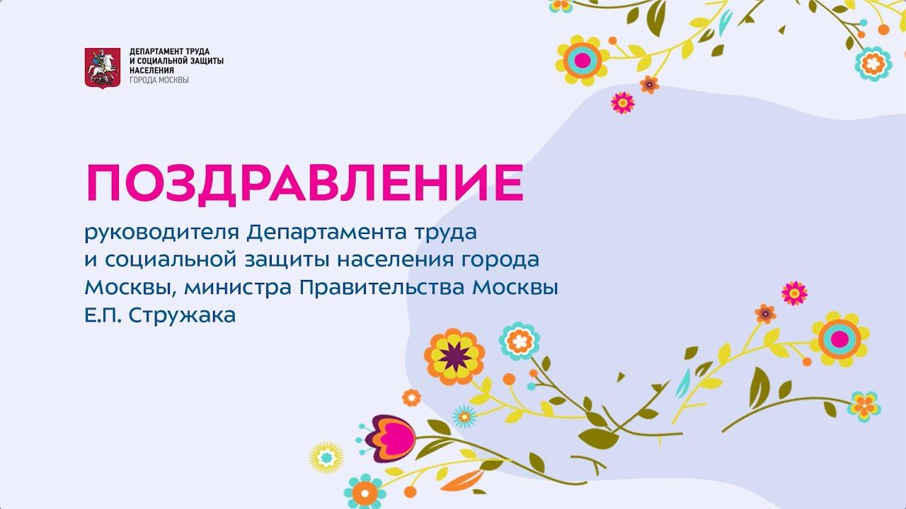 СДнем социального работника отруководителя Департамента труда исоциальной защиты населения Москвы