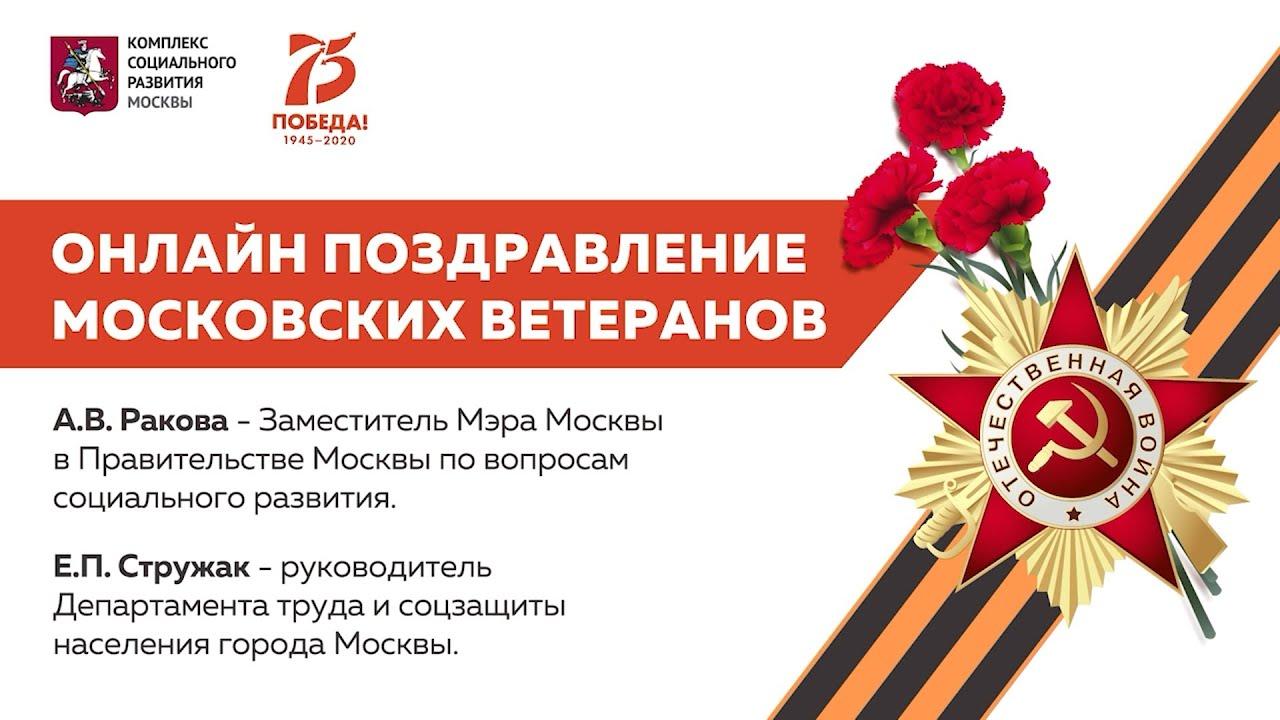 Анастасия Ракова иЕвгений Стружак поздравили ветеранов с75-летием Победы онлайн