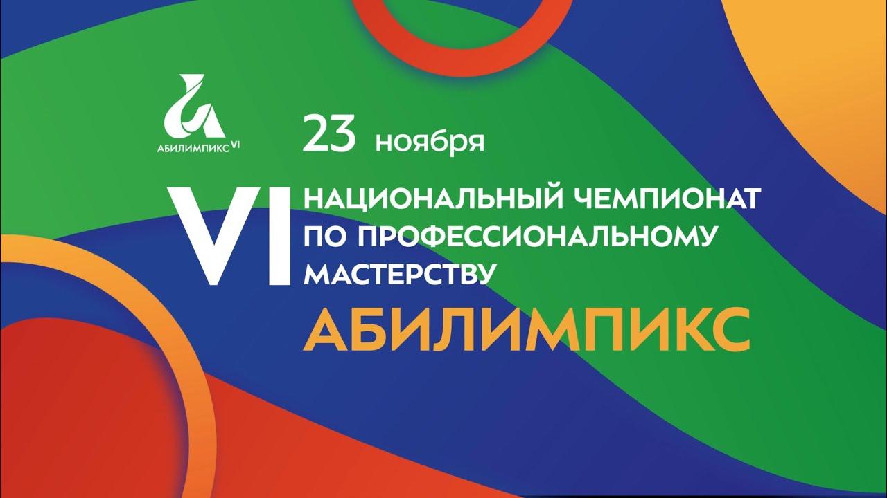 Открытие национального чемпионата «Абилимпикс-2020»