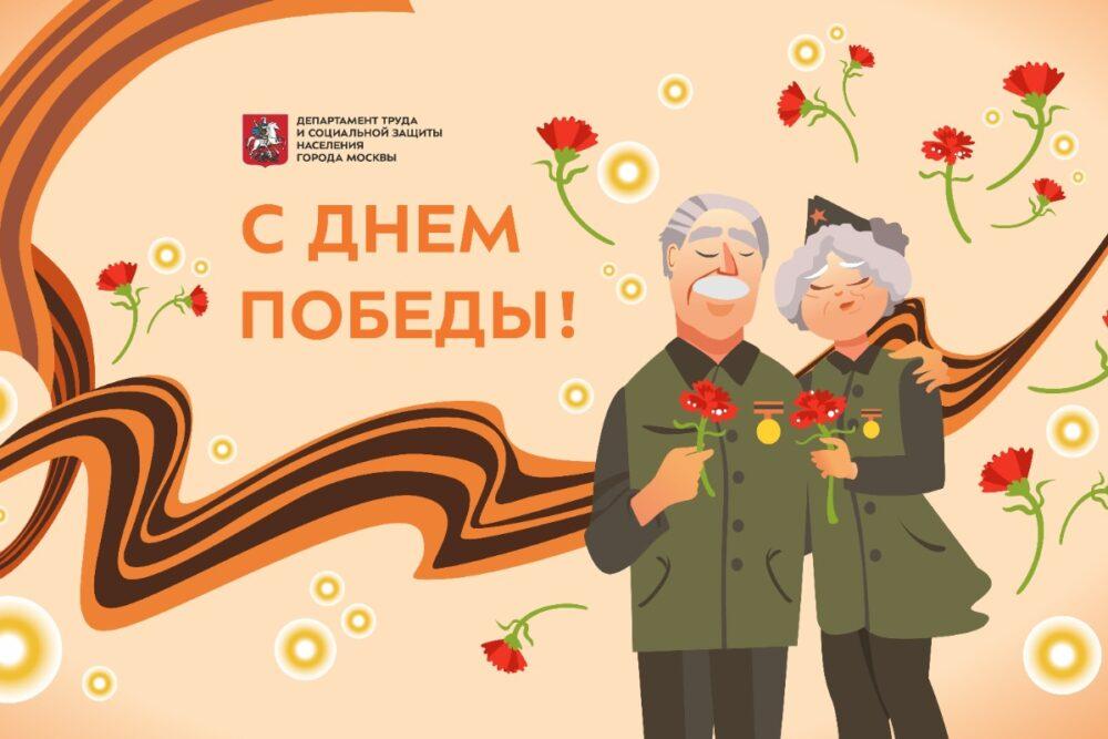 Евгений Стружак поздравил ветеранов имосквичей сДнем Победы